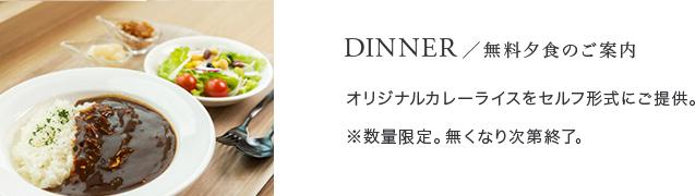 無料夕食のご案内