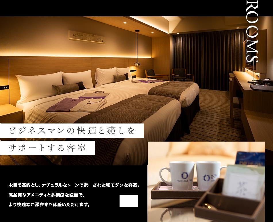 ビジネスマンの快適と癒しをサポートする客室