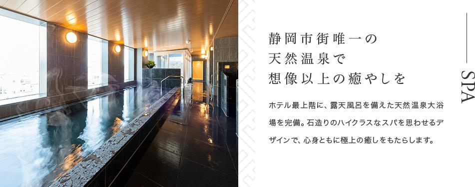 静岡市街唯一の天然温泉で想像以上の癒やしを